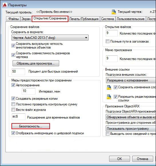 Защита чертежа AutoCAD паролем 3