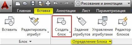 Как создать блок в AutoCAD 2