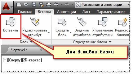 Как создать блок в AutoCAD 6