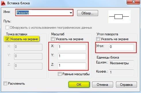 Как создать блок в AutoCAD 7