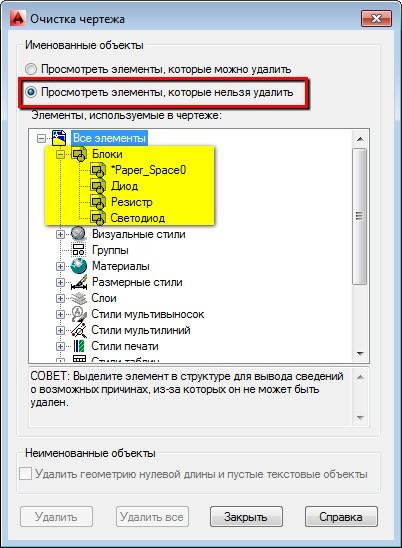Как удалить блок в AutoCAD 5