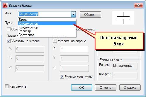 Как удалить блок в AutoCAD