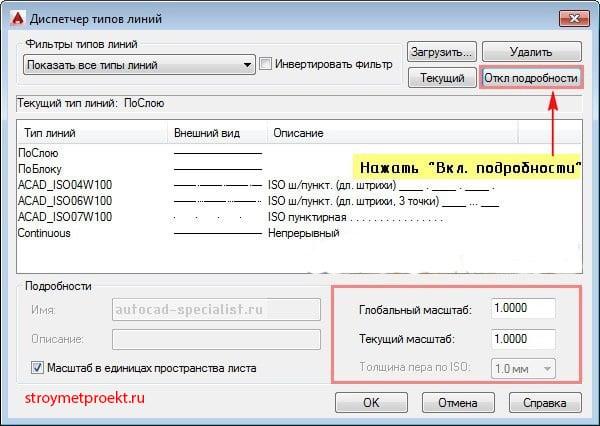 Настройка типов линии для AutoCAD 4