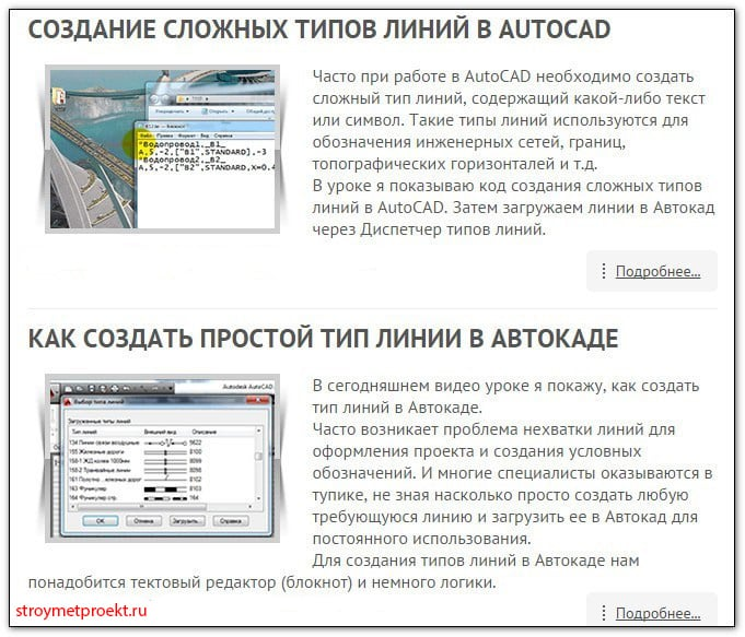 Настройка типов линии для AutoCAD 5