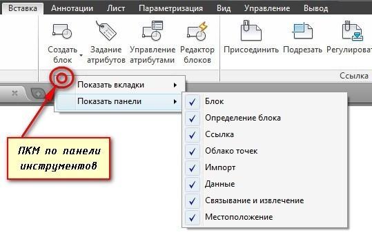 Панель инструментов в Автокаде 2