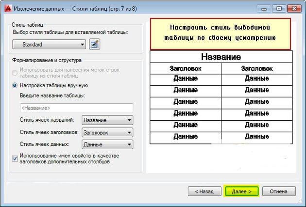 Подсчет блоков с помощью извлечения данных AutoCAD 11