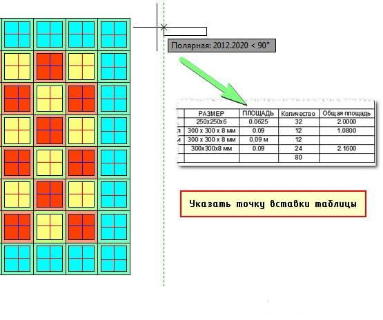 Подсчет блоков с помощью извлечения данных AutoCAD 12