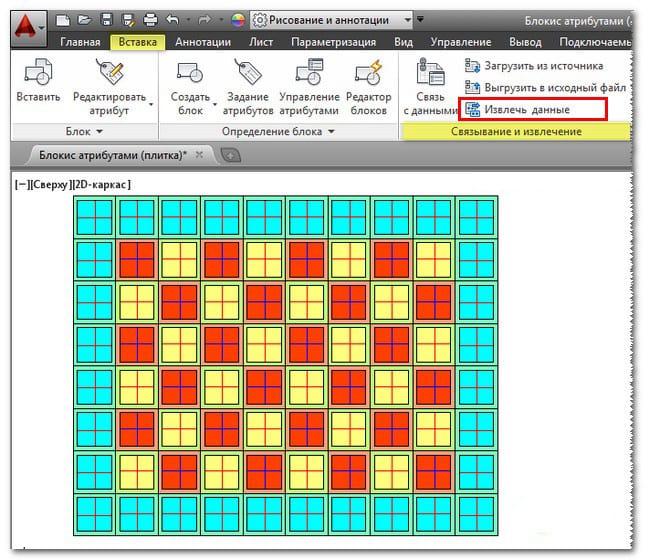 Подсчет блоков с помощью извлечения данных AutoCAD 2