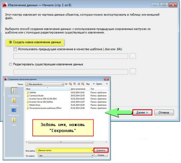 Подсчет блоков с помощью извлечения данных AutoCAD 3
