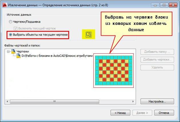Подсчет блоков с помощью извлечения данных AutoCAD 4