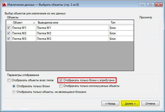 Подсчет блоков с помощью извлечения данных AutoCAD 5