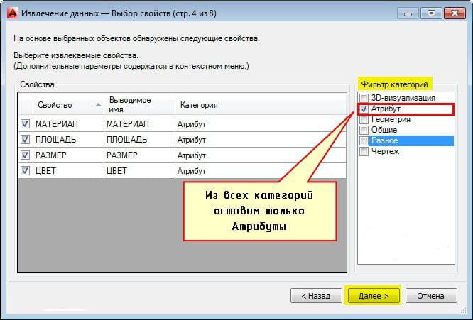 Подсчет блоков с помощью извлечения данных AutoCAD 6