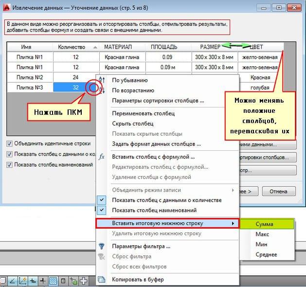 Подсчет блоков с помощью извлечения данных AutoCAD 7