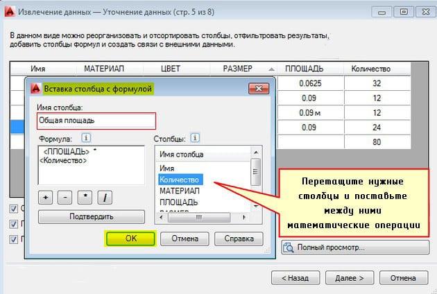 Подсчет блоков с помощью извлечения данных AutoCAD 8