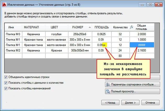 Подсчет блоков с помощью извлечения данных AutoCAD 9