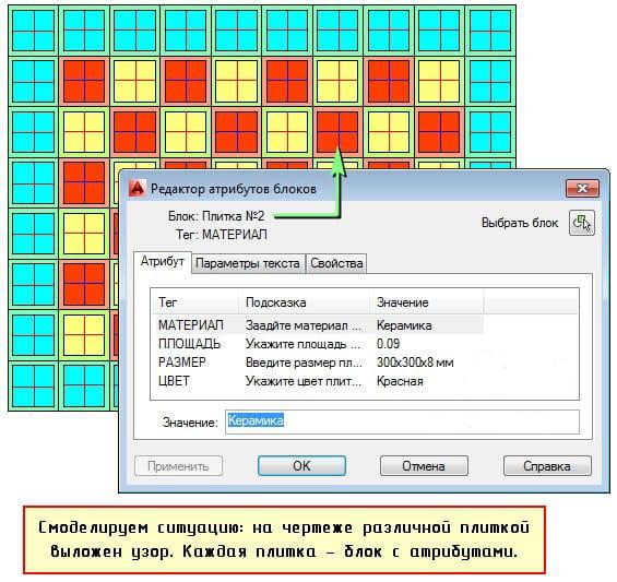 Подсчет блоков с помощью извлечения данных AutoCAD