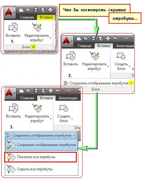 Работа с атрибутами блоков в AutoCAD 10