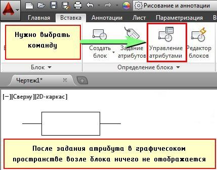 Работа с атрибутами блоков в AutoCAD 4