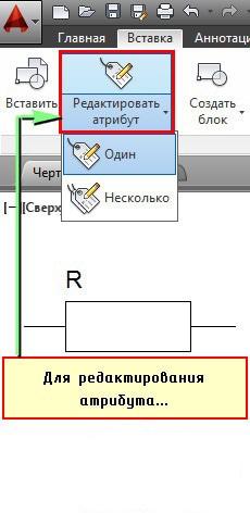 Работа с атрибутами блоков в AutoCAD 7