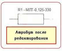 Работа с атрибутами блоков в AutoCAD 9