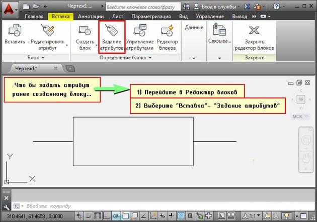 Работа с атрибутами блоков в AutoCAD
