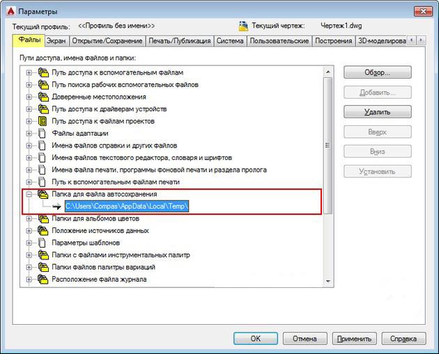 Различие временных файлов и файлов автосохранения 2