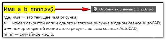 Различие временных файлов и файлов автосохранения