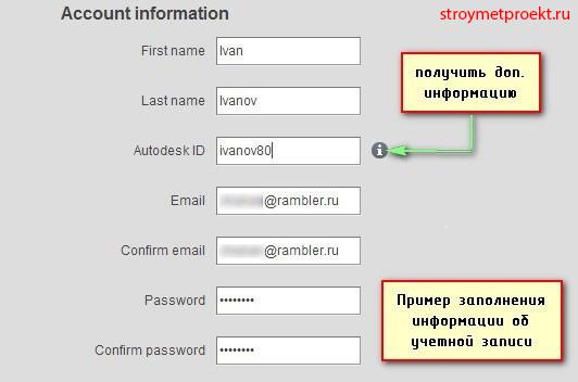 Регистрация на официальном сайте Autodesk 3