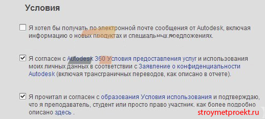 Регистрация на официальном сайте Autodesk 4
