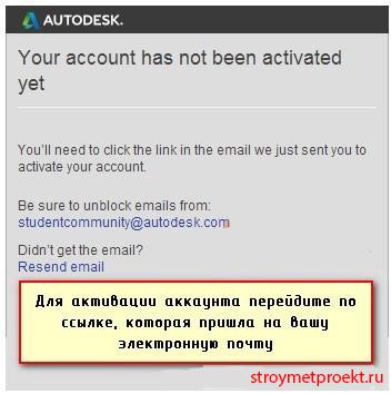 Регистрация на официальном сайте Autodesk 5