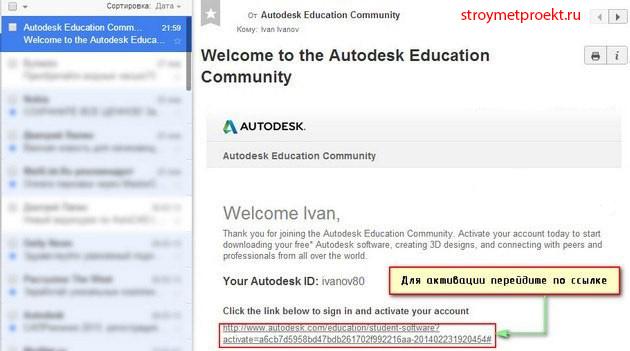 Регистрация на официальном сайте Autodesk 6