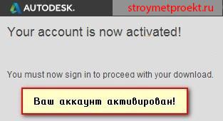 Регистрация на официальном сайте Autodesk 7