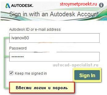 Регистрация на официальном сайте Autodesk 9