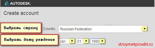 Регистрация на официальном сайте Autodesk