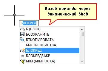 Редактирование блоков в Автокаде 3