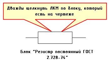 Редактирование блоков в Автокаде