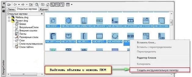 Создаем библиотеку блоков в AutoCAD 5