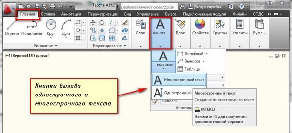 Текст в AutoCAD 10