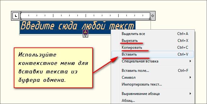 Текст в AutoCAD 16