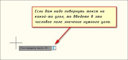 Текст в AutoCAD 2