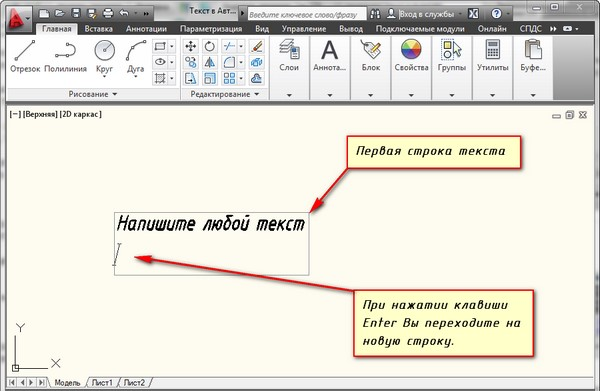 Текст в AutoCAD 3