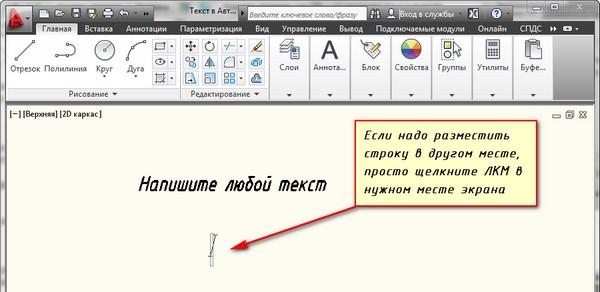 Текст в AutoCAD 4