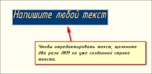 Текст в AutoCAD 5