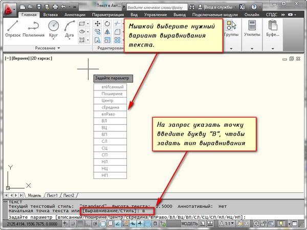 Текст в AutoCAD 7