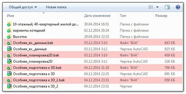Файлы bak в Автокаде