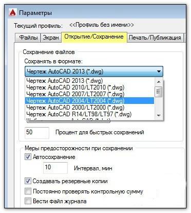 Формат файлов Автокад dwg и dwt 2