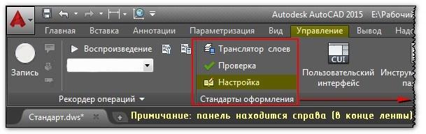 Формат файлов Автокад dws и dxf 2