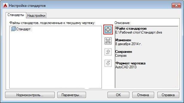 Формат файлов Автокад dws и dxf 3