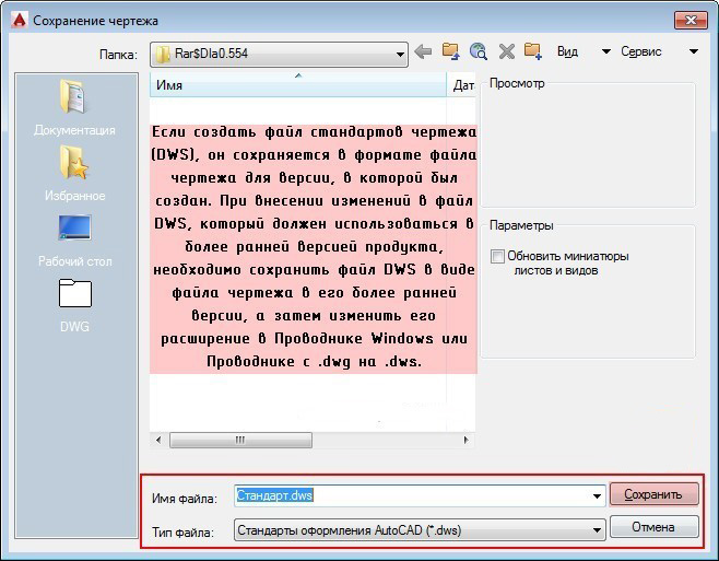 Формат файлов Автокад dws и dxf