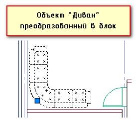 блок из другого чертежа 5